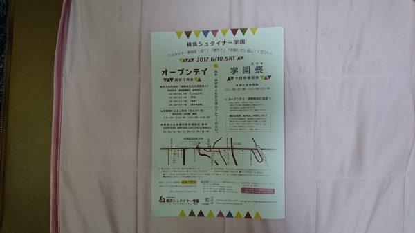横浜シュタイナー学園祭