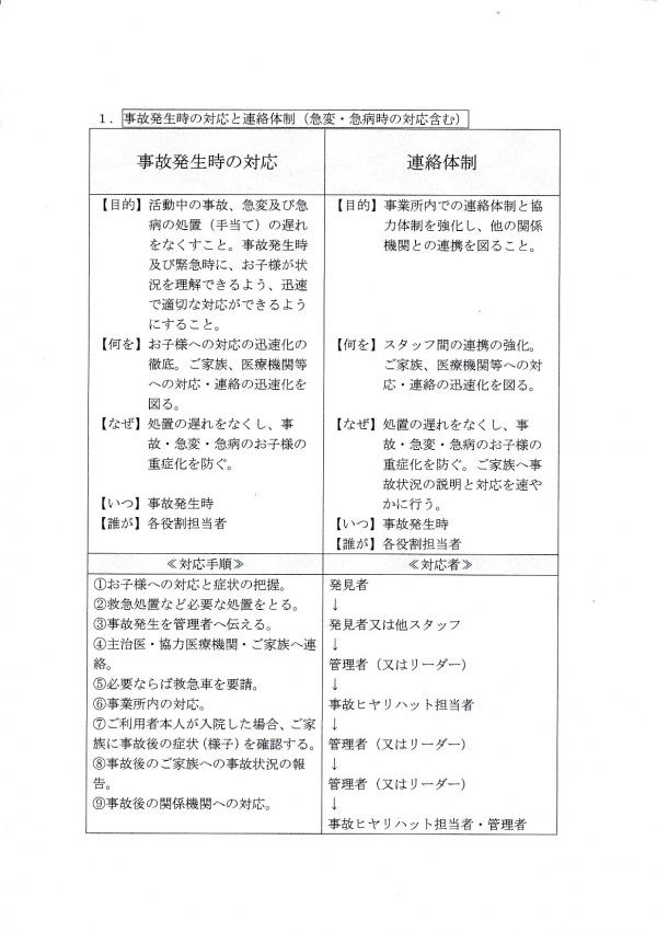 IMG_20170808_0003